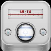 Israel-Radios Free AM FM 1.1.0