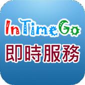 InTimeGo即時服務 4.18