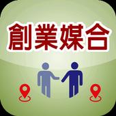 免費創業夥伴媒合 4.20