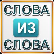 com.intriga_games.guessthewords icon