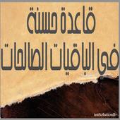 com.intsolutionlb.app121 2.0