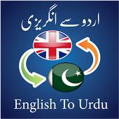 English to Urdu Dictionary 1.9