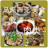 大马(马来西亚)美食食谱-肉类 0.0.4