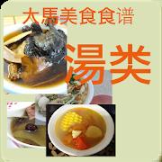 大馬(马来西亚)美食食谱-湯类 0.0.3
