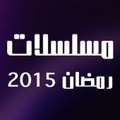 مسلسلات رمضان 2.3