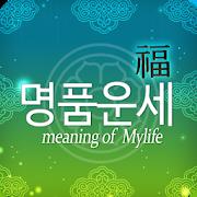명품운세 2019 - 2019년 운세, 오늘의 운세, 꿈 해몽, 무료 운세, 토정비결 2.1.6