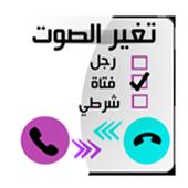 تغيير صوتك في المكالمات 2.2