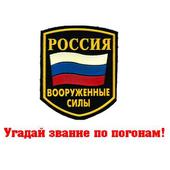 Воинские звания России. Угадай 3.2.0k