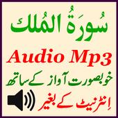 Surat Mulk Amazing Audio Mp3 1.1