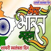 मेरा भारत महान शायरी स्वतंत्रता दिन Indian 2.0