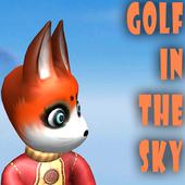ゴルスカ 〜Golf in the Sky〜 1.2.0