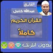 عبد الله كامل بدون انترنت قران كامل 1.2 عبدالله كامل