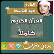 عبد الباسط عبد الصمد بدون انترنت قران كامل 1.2 عبد الباسط