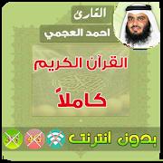 احمد العجمي بدون انترنت قرآن كامل 1.2 احمد العجمي
