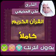 علي الحذيفي بدون انترنت قران كامل 1.2 علي الحذيفي