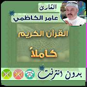 عامر الكاظمي بدون انترنت قران كامل 1.2 عامر الكاظمي