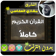 com.islamapp.macharial3afassiquran 1.1 العفاسي