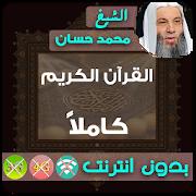 محمد حسان بدون نت قرآن كامل 1.2 محمد حسان