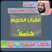 محمد المحيسني بدون انترنت قران كامل 1.2 محمد المحيسني