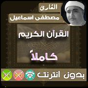 مصطفى اسماعيل القران الكريم كامل بدون انترنت 1.2 مصطفى اسماعيل