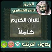 ناصر القطامي بدون انترنت قران كامل 1.2 ناصر القطامي