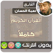نعمة الحسان قران كامل بدون نت 1.2 نعمة الحسان