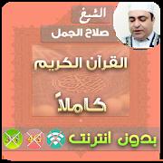 الشيخ صلاح الجمل بدون نت قران كامل 1.2 صلاح الجمل
