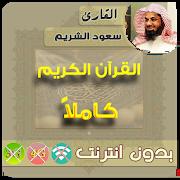 سعود الشريم بدون انترنت قران كامل 1.2 سعود الشريم