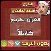 محمد محمود الطبلاوى بدون انترنت قران كامل 1.2 الطبلاوي