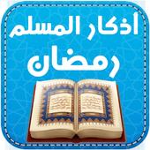 اذكار المسلم في رمضان 1.0
