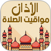 com.islamiatuk.athan_salat_precise icon
