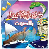 com.islamiatuk.kisas_anbiya_mp3 1.1