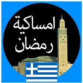 Ramadan 2019 Greece Ramadan 2019