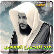 عبدالرحمن العوسي القران الكريم كامل 3.3