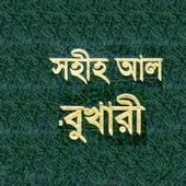 Sahih Al-Bukhari Dars Bangla 1.5