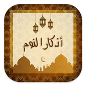 com.islamicapps.azkar 1.0