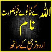 com.islamichub.asmaulhusna icon
