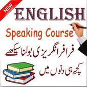 English Speaking Course Urdu 1.3