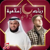 Popular Islamic Ringtones Islamic 1.3