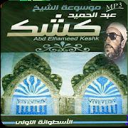 محاضرات وخطب الشيخ كشك كامله - عبد الحميد كشك 2.2