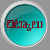 Telugu Chitkalu / Tips 0.0.15