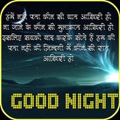 Hindi Good Night Images 1.0.10