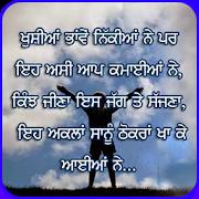 Punjabi Shayari Images 1.0.10