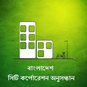 City Corporation - Bangladesh 1.0