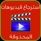 com.istirja3.video.photo.stirja3 icon