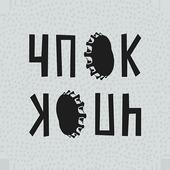 ЧПОК - алко отмазки и мотивация 1.0.5