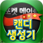 캔디 생성기 - 포켓메이플스토리용 1.00