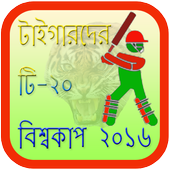 Tigers T20 World Cup Update 1.0