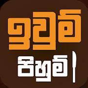 Iwum Pihum - Sinhala Recipes 1.0.147