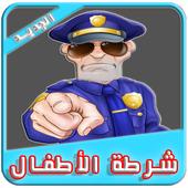 شرطة الاطفال الجديد 2017 1.0